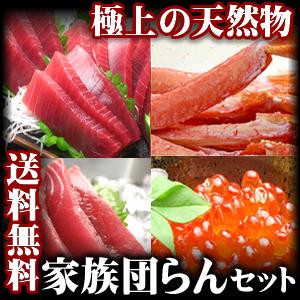 セット/鮪/蟹
