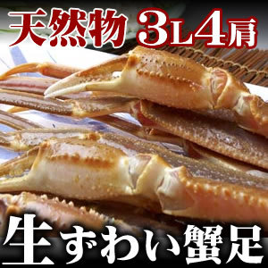 足300g 4肩 (1.2kg)/蟹