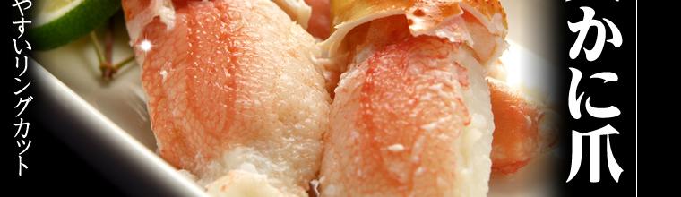 ずわいがに ズワイガニ爪 ズワイ爪 よく動かすカニ爪は繊維がしっかり プリプリの食感 歯ごたえ抜群 冷凍かに爪 急速冷凍 通信販売 通販 オンラインショッピング ショッピング 買い物 天然まぐろの焼津屋