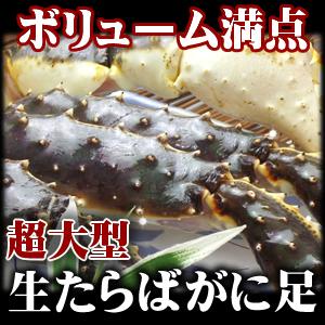 解凍前 1.3〜1.4kg、解凍後 1.2kg/蟹