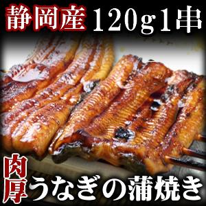 蒲焼き中串 120g 1串