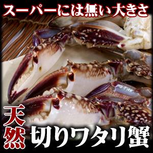 切り 1kg/蟹